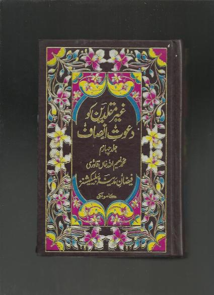 Ghair muqaledeen part 1 download pdf book